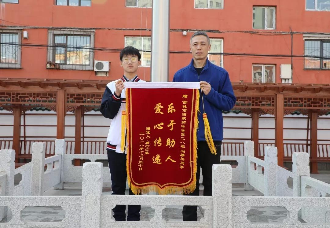 吉林市田家炳高级中学表彰志愿服务先进典型