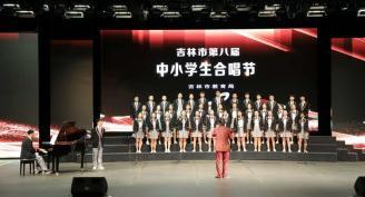 """""""青春无畏,踏歌而行""""吉林田中参加市第八届中小学生合唱节"""